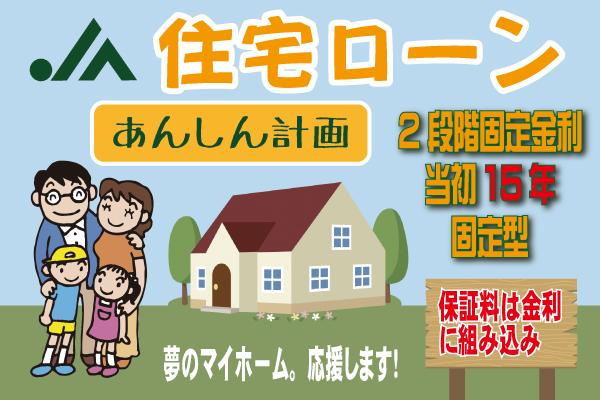 JA住宅ローン(2段階固定タイプ)