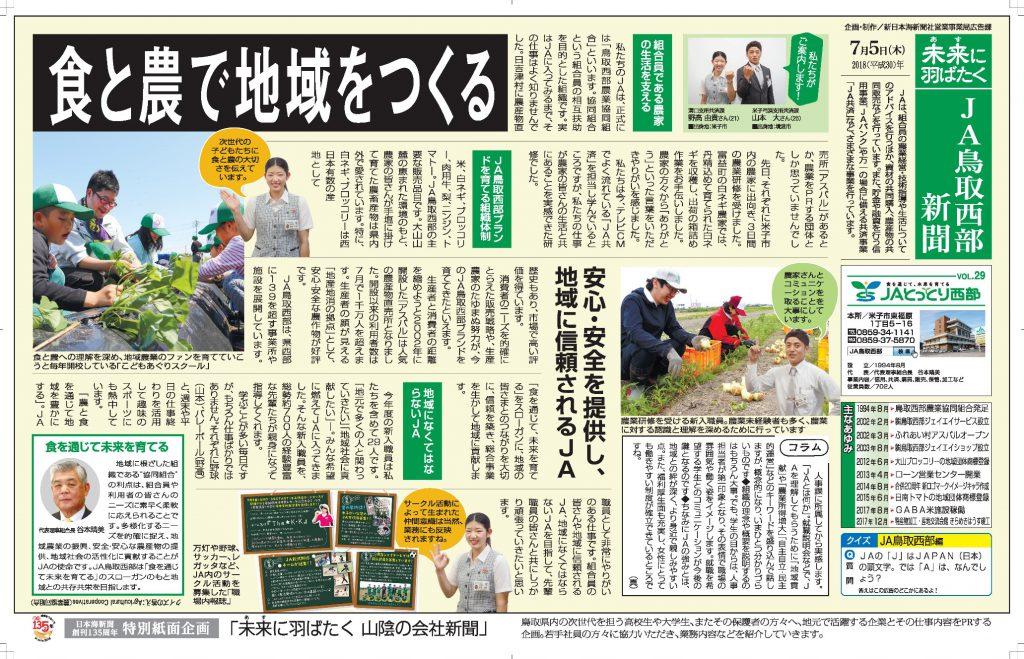 20180705_JA鳥取西部_135周年企画_7段企業_日本海新聞