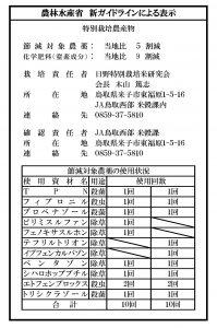 令和元年産 日野特別栽培米 コシヒカリ