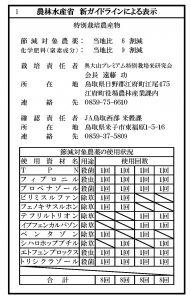 令和元年産 奥大山プレミアム特別栽培米 コシヒカリ ひとめぼれ きぬむすめ